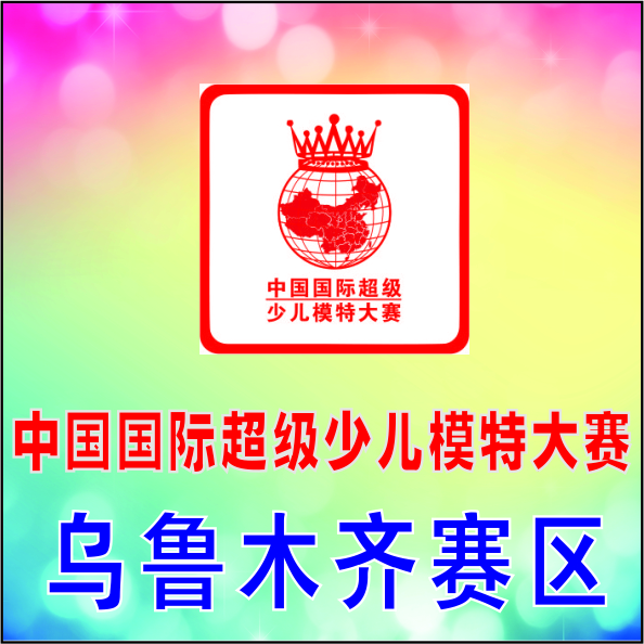 乌鲁木齐赛区——中国国际超级少儿模特大赛