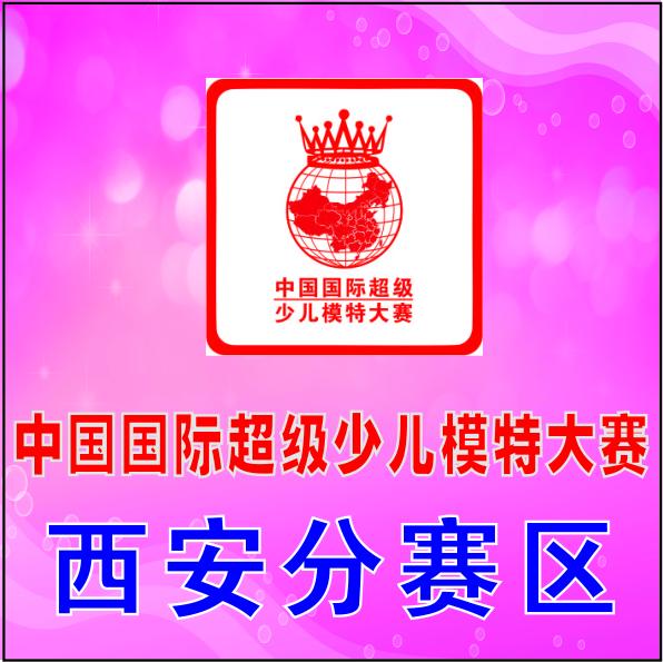 西安赛区——中国国际超级少儿模特大赛