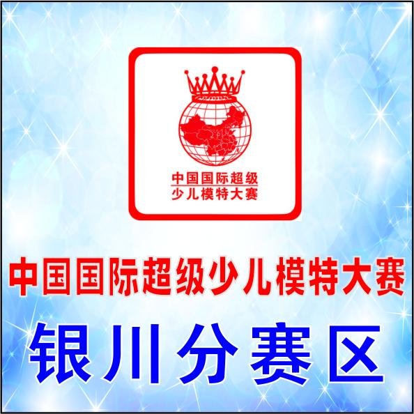 银川赛区——中国国际超级少儿模特大赛