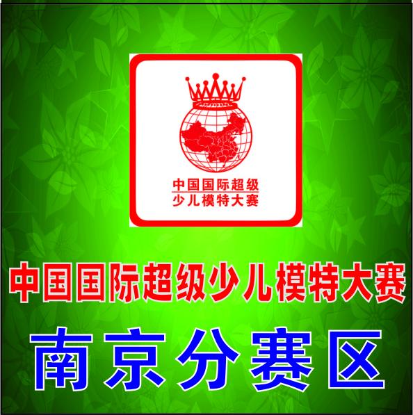 南京赛区——中国国际超级少儿模特大赛