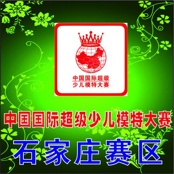 石家庄赛区——中国国际超级少儿模特大赛