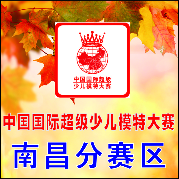 南昌赛区——中国国际超级少儿模特大赛
