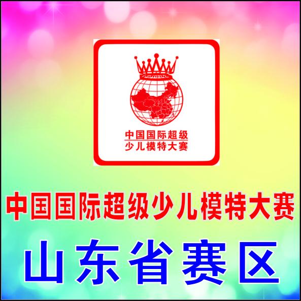 山东省赛区——中国国际超级少儿模特大赛