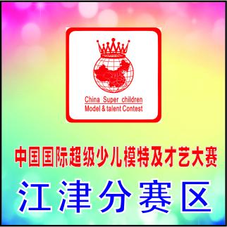 江津市国际超级少儿模特及才艺大赛