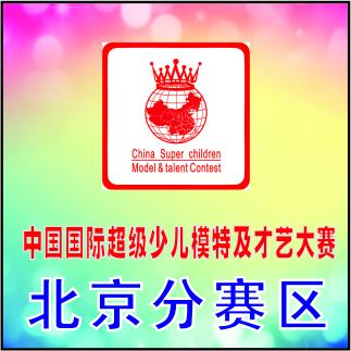 北京市国际超级少儿模特及才艺大赛