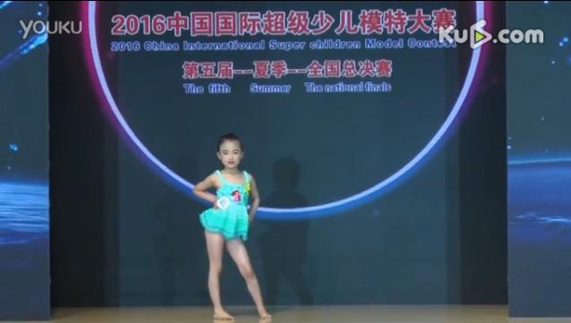 駱辰雅——2016中國國際超級少兒模特大賽