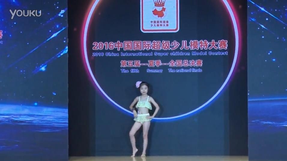 鄭喏唏——2016中國國際超級少兒模特大賽