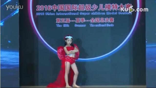 陳芊旭——2016中國國際超級少兒模特大賽