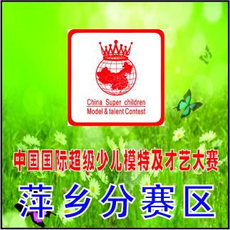 萍乡市国际超级少儿模特及才艺大赛
