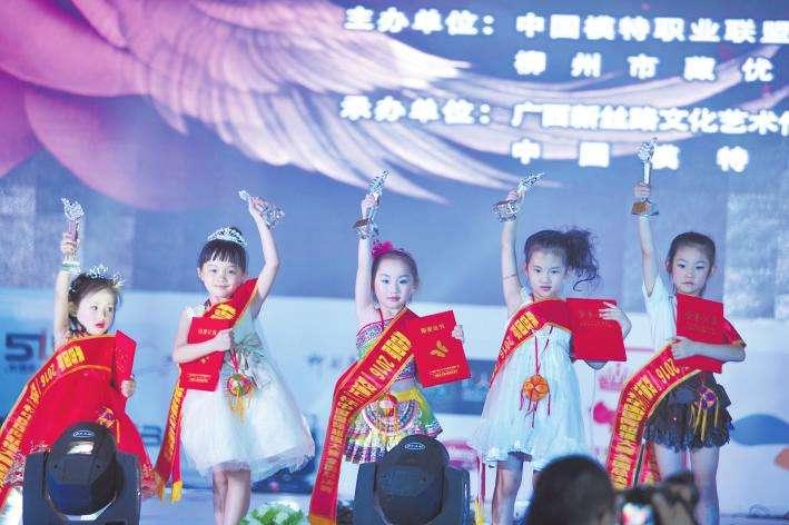 """2016 第四屆""""雙魚杯""""中國國際超級少兒模特大賽圓滿成功!"""