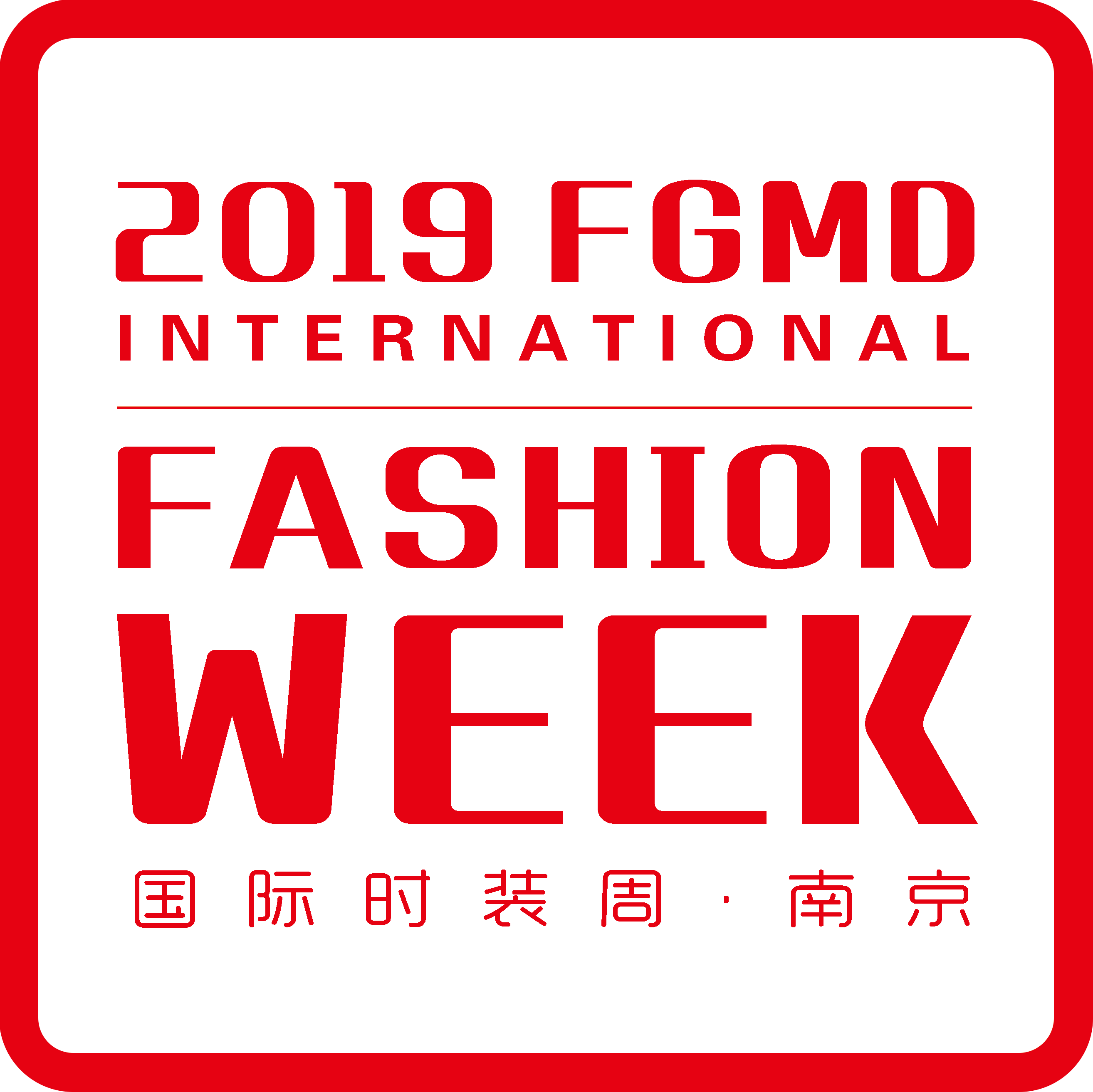 FGMD南京国际时尚周——概况