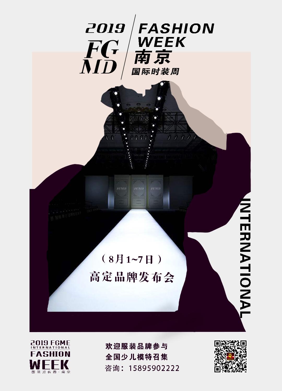 化茧成蝶 FGMD国际时装周·南京正式启动