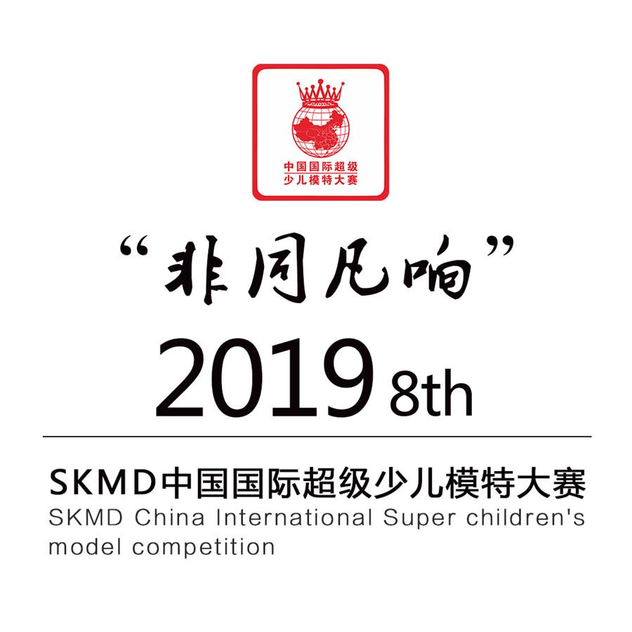 祝賀SKMD2019第八屆中國國際超級少兒模特大賽 暨南京國際時裝周福建福州分賽區正式啟動