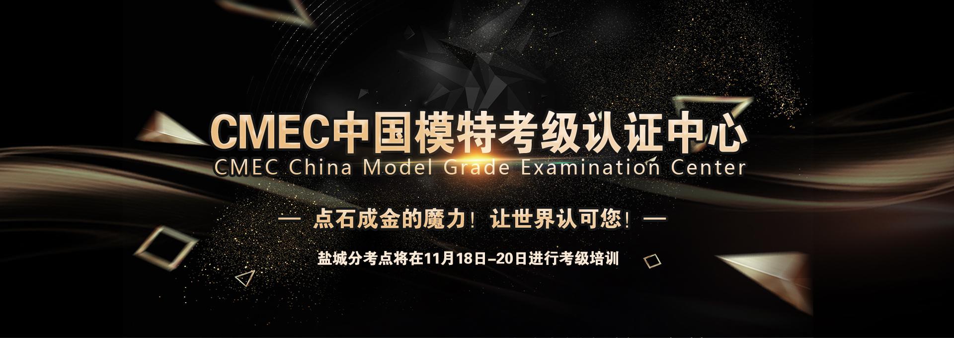 CMEC模特考级盐城考点11月18日-20日进行模特师资培训考级