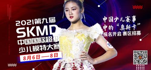 """璀璨明珠,第九届2021中国国际超级少儿模特大赛将在""""太阳宫""""隆重举行!"""