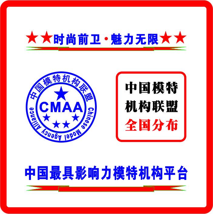 中国模特机构联盟——全国分布