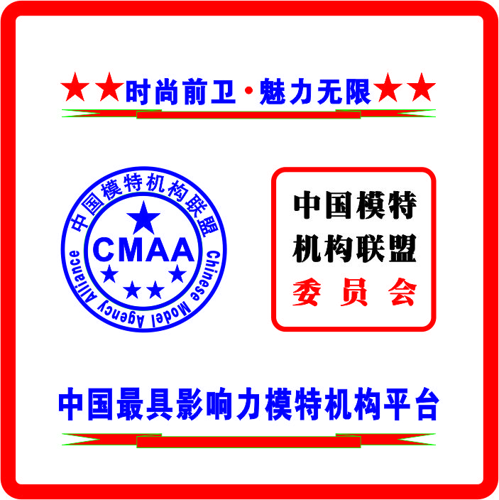 中国模特机构联盟——概况