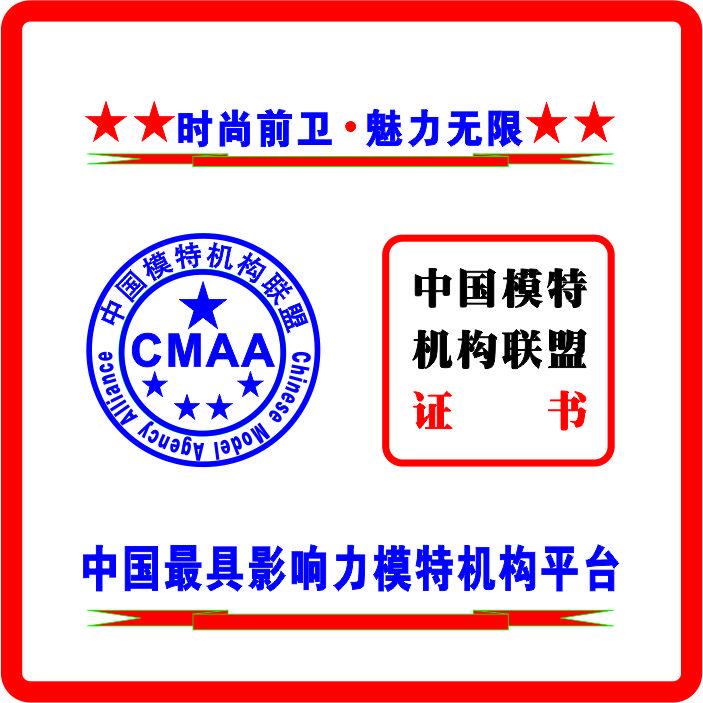 中国模特机构联盟——证书