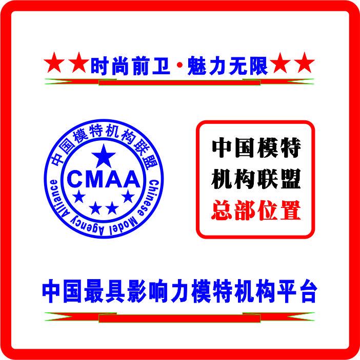 中国模特机构联盟——位置