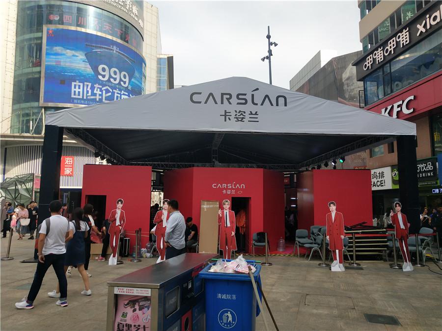 卡姿兰化妆品牌——正洪广场活动