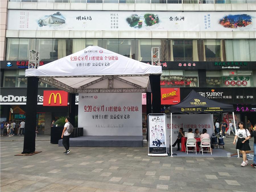 牙博士口腔品牌——正洪广场活动