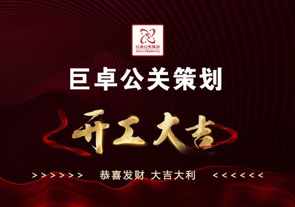 2019新年新气息 巨卓公关猪年诸事大吉