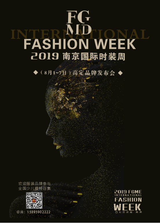 祝贺2019FGMD南京国际时尚周全面起动啦!