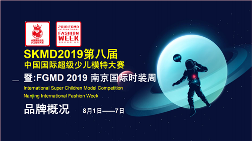 祝贺SKMD2019第八届中国国际超级少儿模特大赛暨:FGMD 2019 南京国际时装周起动啦!