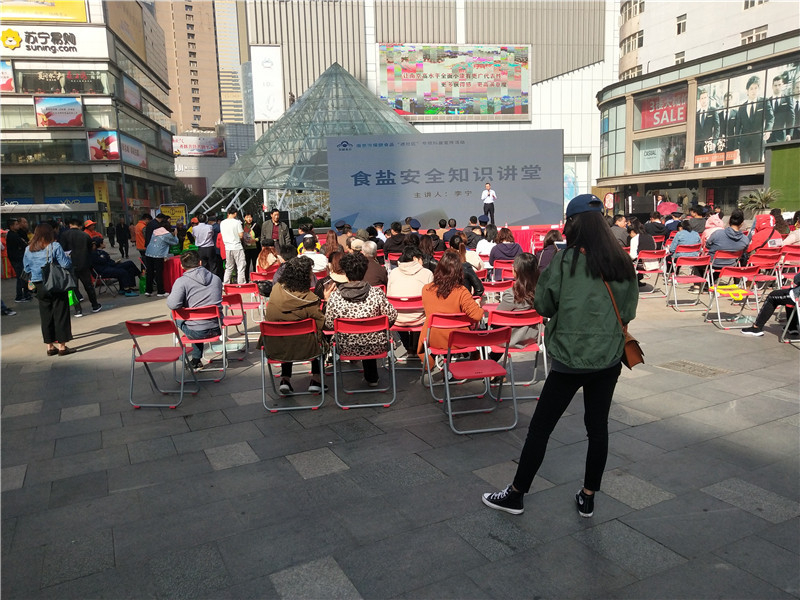 南京市保健食品10月31日正洪广场公益活动宣传!