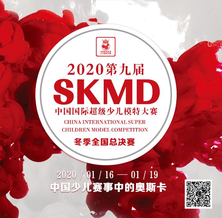 2020第九届SKMD中国国际超级少儿模特大赛,将在六朝古都南京隆重举行!