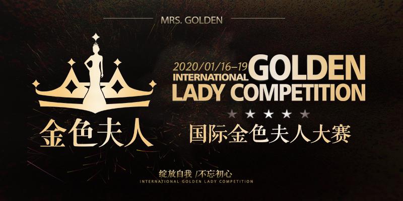 绽放自我,不忘初心!2020国际金色夫人大赛开启报名
