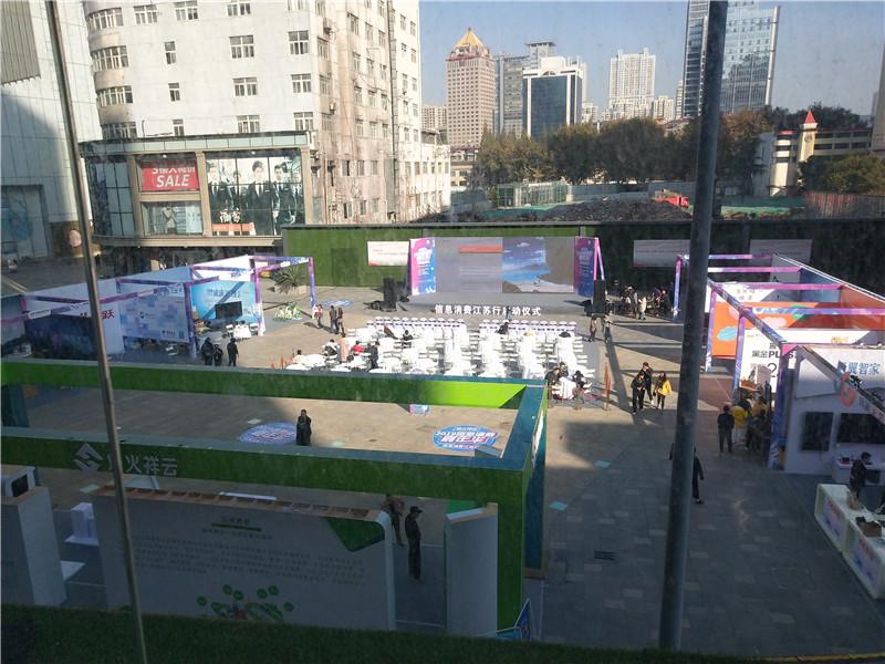正洪广场综合品牌首发南京站巡展11月22-23日正洪广场进行推广!