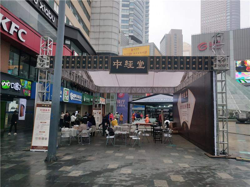 中经堂中医首发南京站巡展11月24-25日正洪广场进行推广!