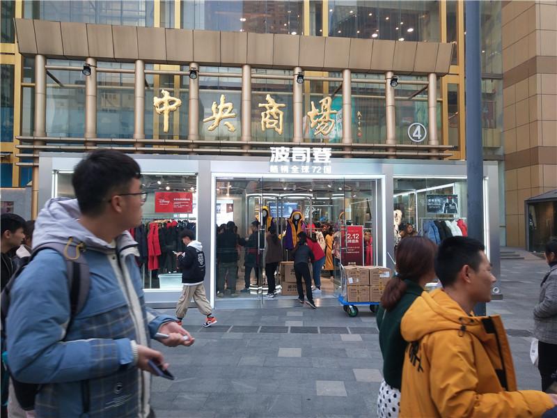 波司登羽绒服品牌首发南京站巡展12月07-08日中央商场活动