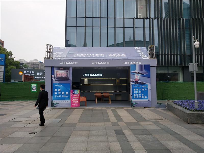 老板家电全国巡展南京站4月18-19日活动