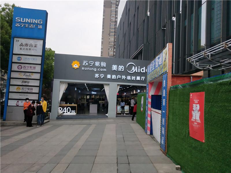 美的家电全国巡展南京站4月18-19日活动