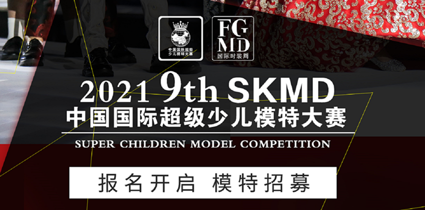 2021第九届SKMD中国国际超级少儿模特大赛暨2021FGMD南京国际时装周——正式起动了!