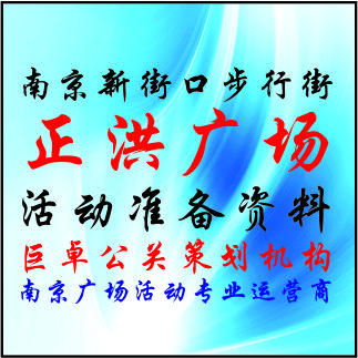 南京新街口正洪广场活动——审批准备材料