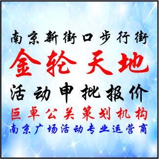南京新街口金轮广场户外活动——场地报价表格