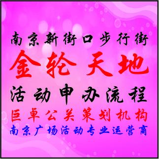 南京新街口金轮天地广场——审批流程