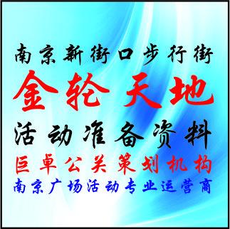 南京新街口金轮天地广场活动——审批准备材料