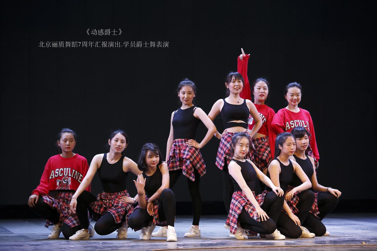 北京石景山万达_成人舞蹈课程-北京丽质舞蹈培训中心