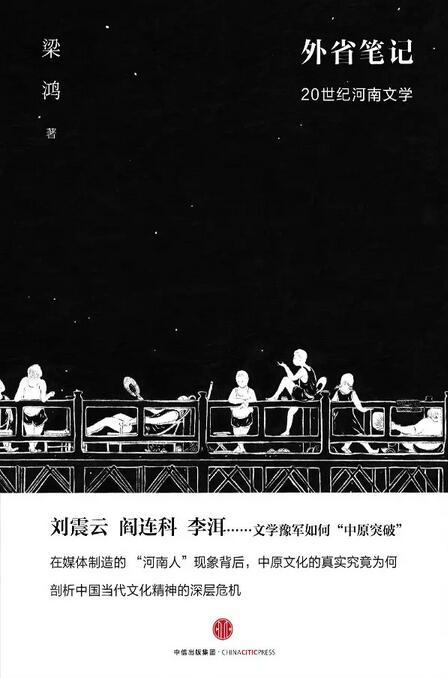 """梁鸿的""""外省笔记"""":河南人就是中国人的妈"""