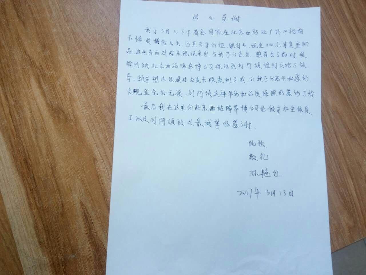 北京西站保洁员拾金不昧2