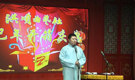 洪顺曲艺社2013癸巳年开箱周培岩表演单口相声片段