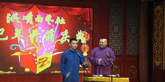 洪顺曲艺社2013癸巳年开箱郑宁、黑杰表演《快乐男声》片段