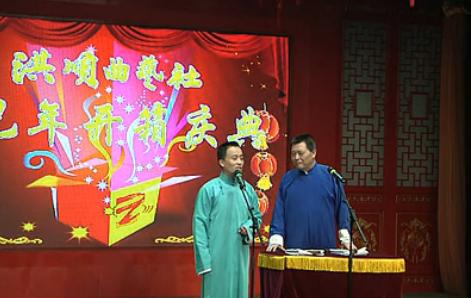 洪顺曲艺社2013癸巳年开箱郝杰 秘鸿泉表演片段