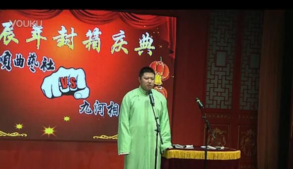 洪顺曲艺社2012壬辰年封箱周培岩单口相声《2012》精彩片段