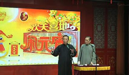 洪顺曲艺社2013年元宵节专场王金东、李如刚表演相声片段