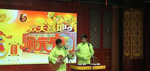 洪顺曲艺社2013年元宵节专场项辉、王博鹏相声片段